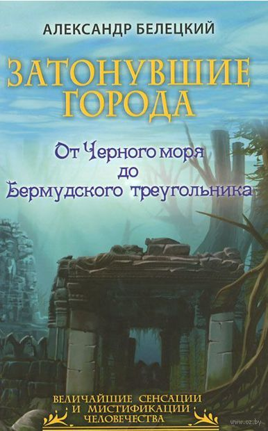 Затонувшие города  -  от Черного моря до Бермудского треугольника. А. Белецкий