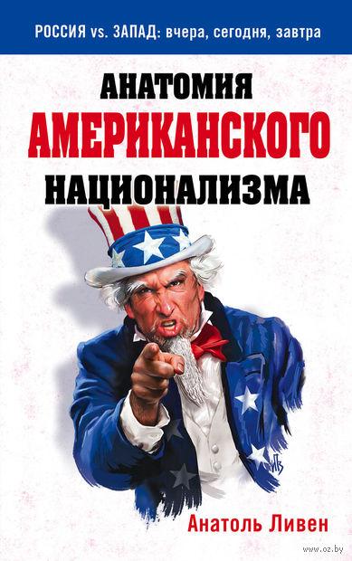 Анатомия американского национализма. Анатоль Ливен