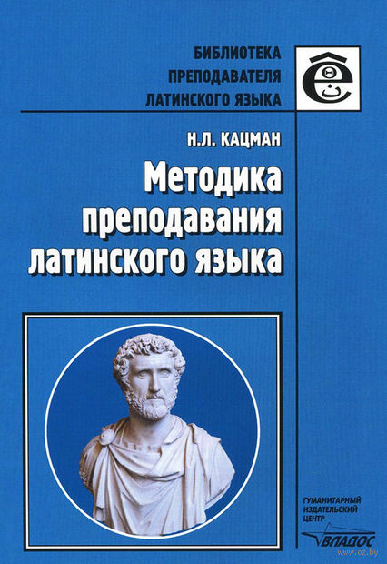Методика преподавания латинского языка. Нина Кацман