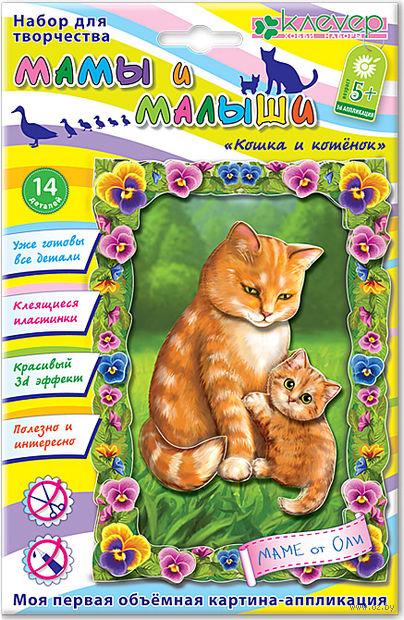 "Картина-аппликация ""Кошка и котенок"""