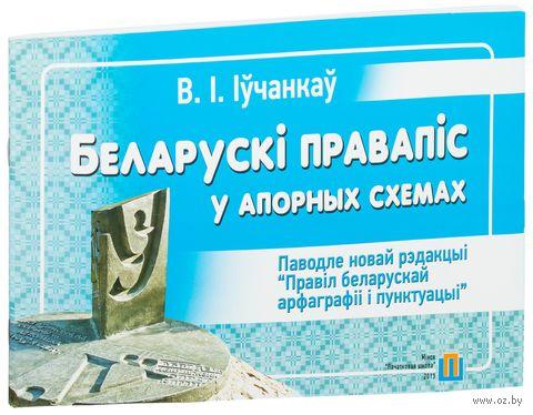 Беларускі правапіс у апорных схемах. В. Ивчанков