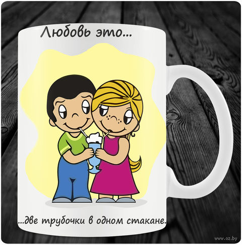 "Кружка ""Love is"" (art.87)"