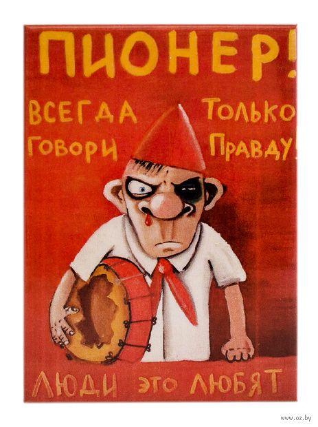 "Магнит сувенирный ""Картины Васи Ложкина"" (арт. 1754) — фото, картинка"