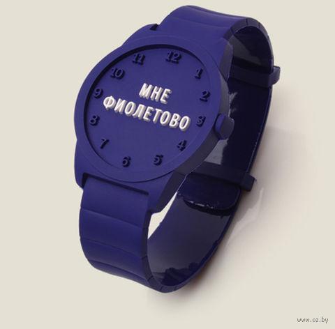 """Браслет-часы """"Мне фиолетово"""" — фото, картинка"""
