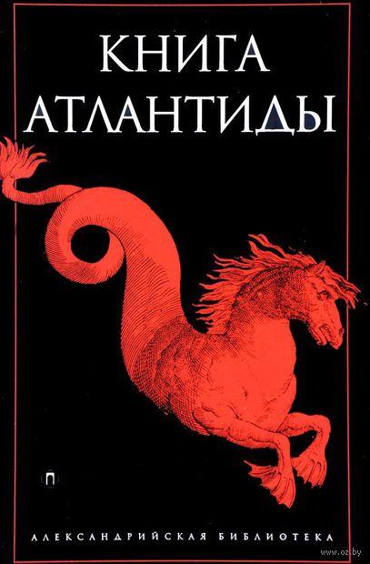 Книга Атлантиды — фото, картинка