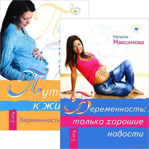 Беременность. Путь к жизни (комплект из 2-х книг) — фото, картинка