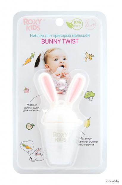 "Ниблер для кормления ""Bunny Twist"" (розовый) — фото, картинка"