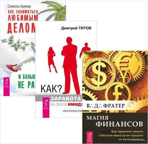 Как заработать на своем имидже. Как заниматься любимым делом. Магия финансов (комплект из 3-х книг) — фото, картинка