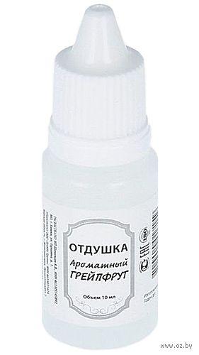 """Отдушка для мыла """"Ароматный грейпфрут"""" (10 мл) — фото, картинка"""