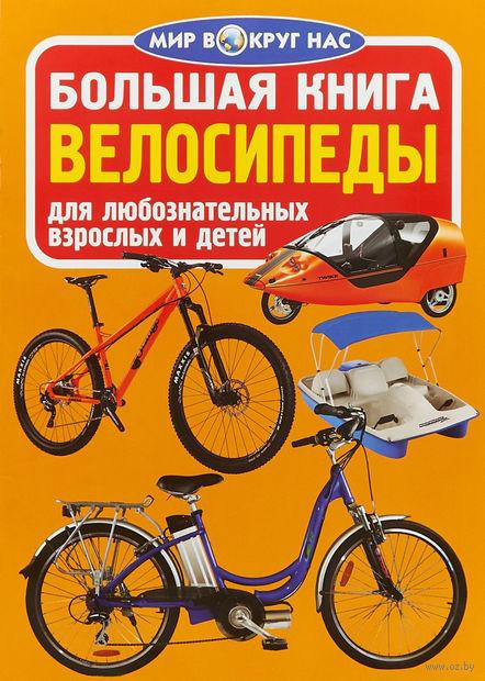 Большая книга. Велосипеды — фото, картинка