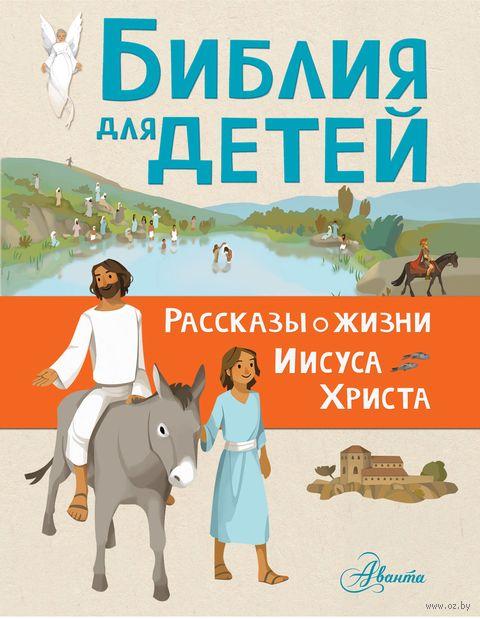 Библия для детей. Рассказы о жизни Иисуса Христа — фото, картинка