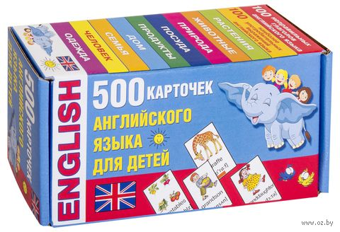 500 карточек английского языка для детей — фото, картинка