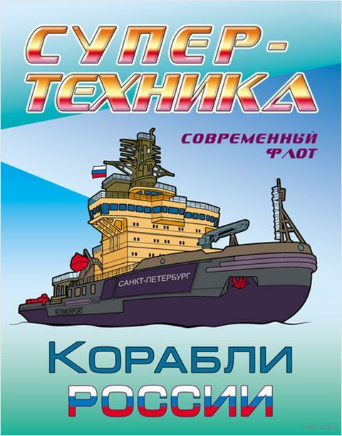 Корабли России — фото, картинка