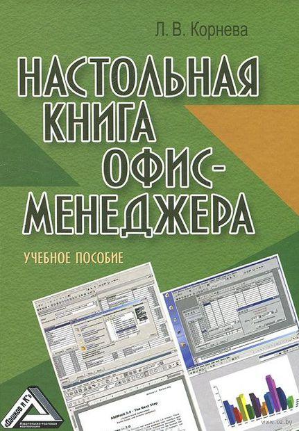Настольная книга офис-менеджера. Людмила Корнева