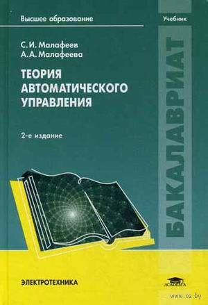 Теория автоматического управления. Сергей Малафеев, Алевтина Малафеева