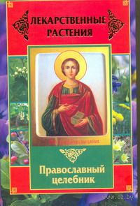 Лекарственные растения. Православный целебник. Татьяна Литвинова