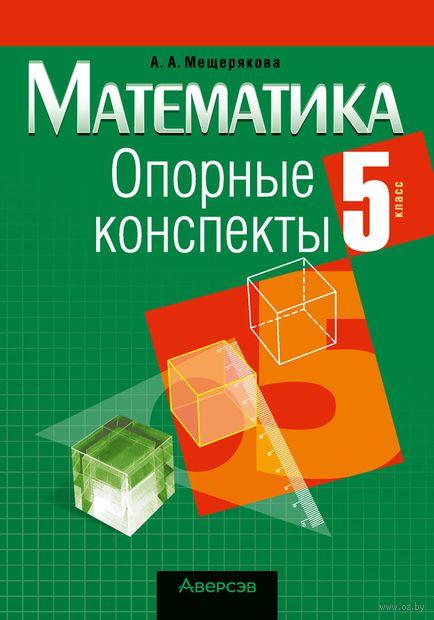 Математика. 5 класс. Опорные конспекты — фото, картинка