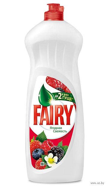 """Средство для мытья посуды FAIRY """"Ягодная свежесть"""" (1 л)"""