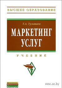 Маркетинг услуг. Тимур Тультаев