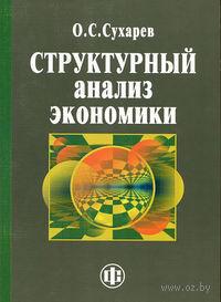 Структурный анализ экономики. Олег Сухарев