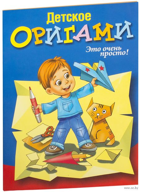 Детское оригами (синяя) — фото, картинка