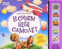 В синем небе самолет. Книжка-игрушка. Марина Дружинина
