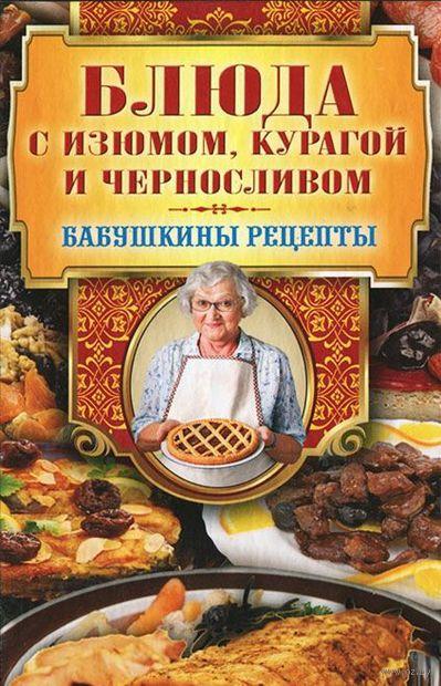 Блюда с изюмом, курагой и черносливом. Гера Треер