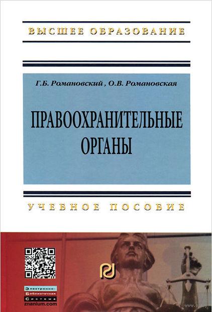 Правоохранительные органы. О. Романовская, Г. Романовский