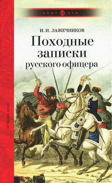 Походные записки русского офицера. И. Лажечников