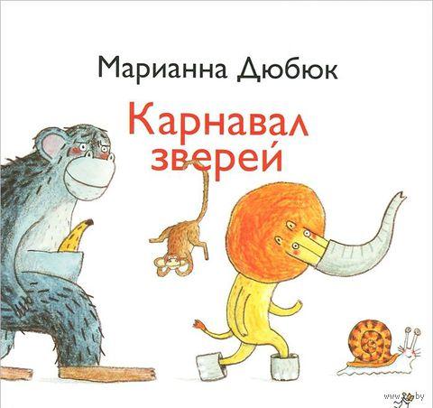 Карнавал зверей. Марианна Дюбюк