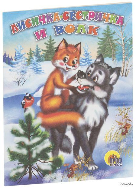 Лисичка-сестричка и волк (м)