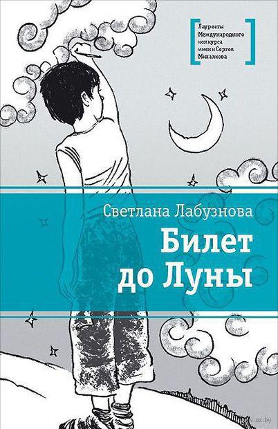 Билет до Луны. Светлана Лабузнова