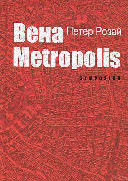 Вена Metropolis. Петер Розай