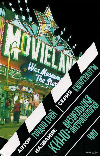 Кино. Визуальная антропология — фото, картинка