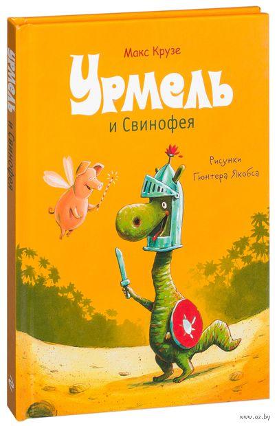 Урмель и Свинофея. Макс Крузе