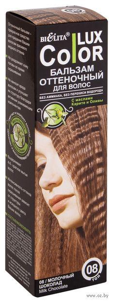 """Оттеночный бальзам для волос """"Color Lux"""" (тон: 08, молочный шоколад) — фото, картинка"""
