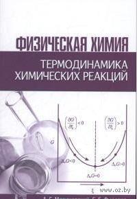 Физическая химия. Термодинамика химических реакций. Андрей Морачевский, Елена Фирсова