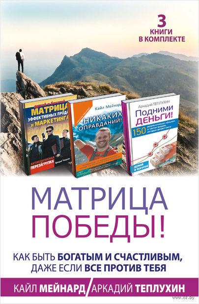 Матрица победы! Как быть богатым и счастливым, даже если все против тебя (Комплект из 3-х книг) — фото, картинка
