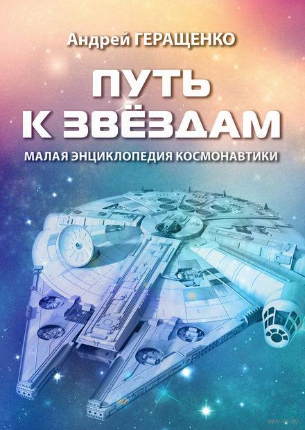Путь к звёздам. Малая энциклопедия космонавтики — фото, картинка