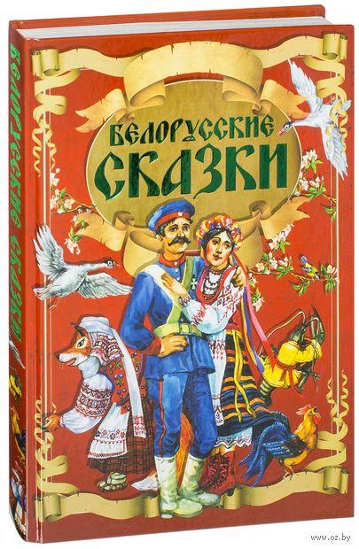 Белорусские сказки — фото, картинка