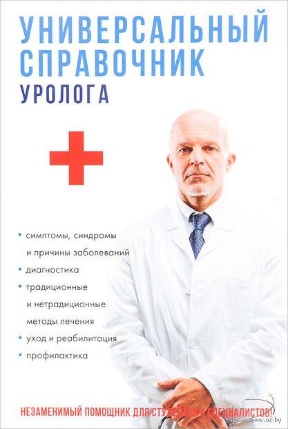 Универсальный справочник уролога — фото, картинка