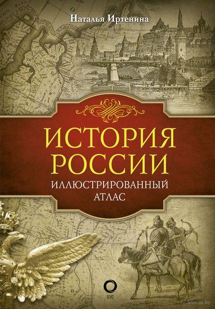 История России. Иллюстрированный атлас — фото, картинка
