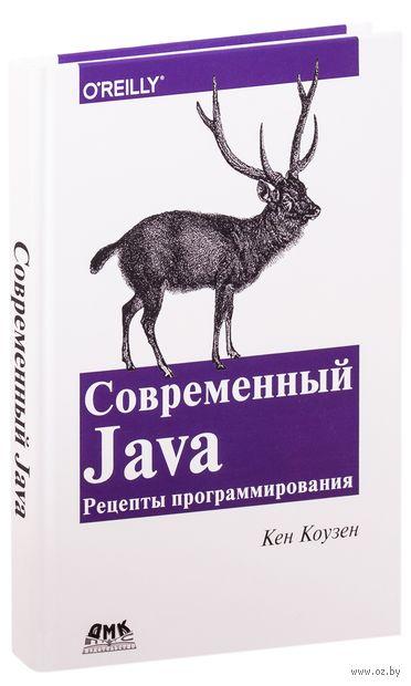 Современный Java. Рецепты программирования — фото, картинка