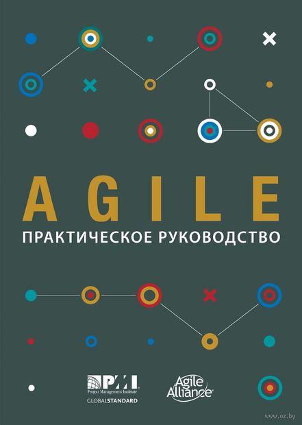 Agile. Практическое руководство — фото, картинка