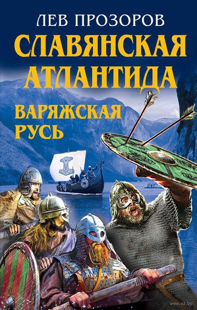 Славянская Атлантида - Варяжская Русь. Лев Прозоров