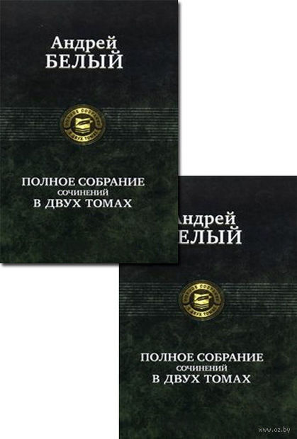 Андрей Белый. Полное собрание сочинений (в двух томах) — фото, картинка