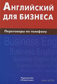 Английский для бизнеса. Переговоры по телефону. Дмитрий Скворцов
