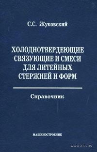 Холоднотвердеющие связующие и смеси для литейных стерженей и форм. Сергей Жуковский