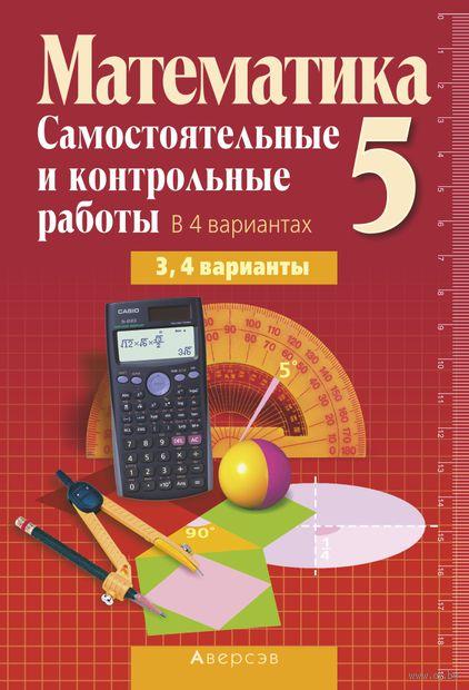 Самостоятельные вариантах в по математике и 4 решебник контрольные работы