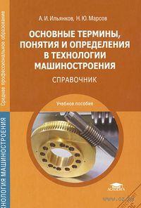 Основные термины, понятия и определения в технологии машиностроения. Справочник — фото, картинка
